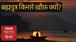 Assam, Brahmaputra and NRC: Why Hindu-Muslims are in fear?  (B…