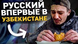Такого я Неожидал от Узбекистана. Еда и Рок бар в Ташкенте