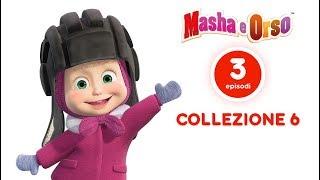 Masha e Orso - Сollezione 6 📺 (20 minutes) Nuovi cartoni animati 2018