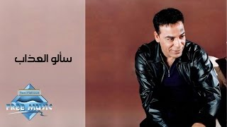 Hassan El Asmar - Saalo El Azab | حسن الأسمر - سألوا العذاب
