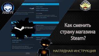 Как сменить страну магазина Steam ?