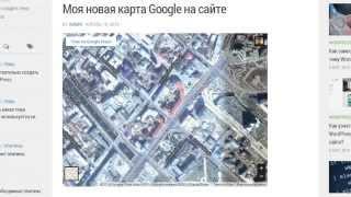 Как вставить карты Google Maps на сайт
