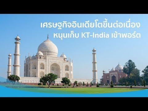 กองทุน KT-India น่าสนใจอย่างไร?