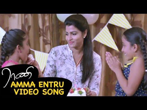 Amma Entru Ulagathil Video   Enga Amma Rani  Dhansika  Ilaiyaraaja
