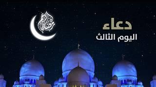 دعاء اليوم الثالث من شهر رمضان الكريم