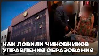 Как ловили чиновников по делу главы управления образования Алматинской области