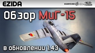 Обзор МиГ-15бис ' В обновлении 1.43' | War Thunder