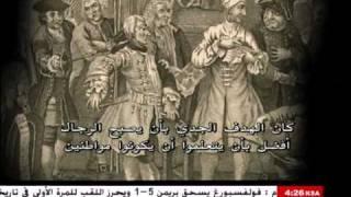 خبايا الماسونية - موقع علوم العرب