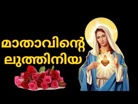 Mathavinte luthiniya # Mathavin Luthiniya # Latheenju # Mother Mary songs Malayalam