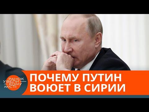 Эксперт рассказал, зачем Путин поддержал войну в Сирии
