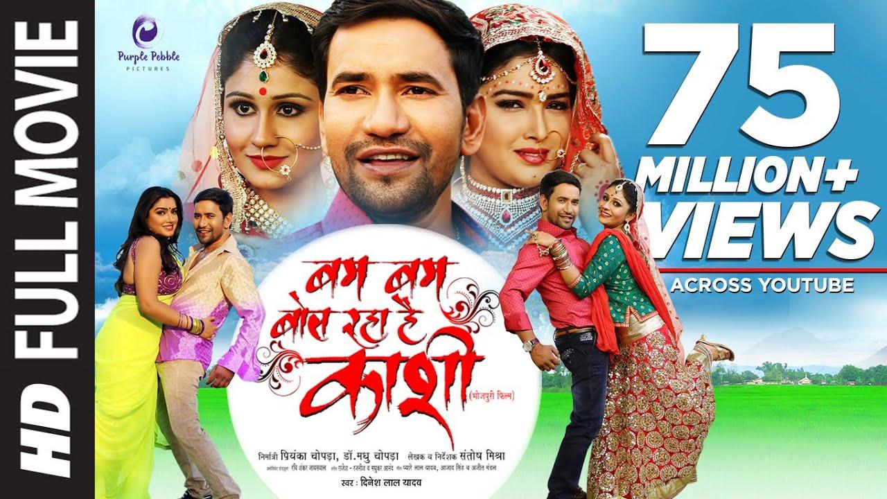 Download BAM BAM BOL RAHA HAIN KASHI