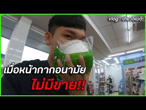 เมื่อหน้ากากอนามัย ไม่มีขาย!! l Vlog : เที่ยวไหมจ๊ะ ขอนแก่น