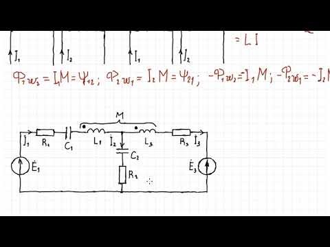 ТОЭ 45. Расчёт электрических цепей при наличии магнитосвязанных индуктивностей.