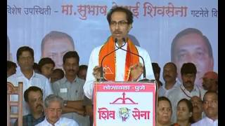 Shivsena Pakshpramukh Uddhavji Thackeray Speech at Maval and Shirur Lok Sabha   31- 08- 2013