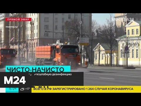 В Москве проводят масштабную дезинфекцию - Москва 24