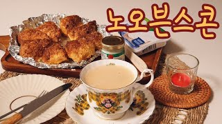 뚜잇홈_VLOG:)핫케이크스콘만들기(에어프라이어),커피…