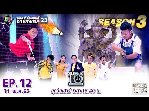 SUPER 10  ซูเปอร์เท็น Season 3  EP12  11 พค 62