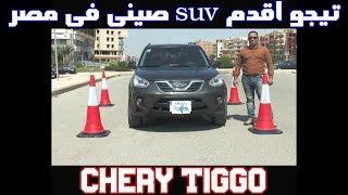 تيجو التقييم الكامل  Chery Tiggo full review