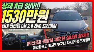 인기SUV 현대 싼타페DM 2.0 2WD 프리미엄_허위…