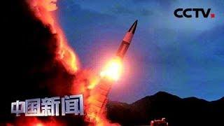 [中国新闻] 韩媒:韩方冷静面对朝鲜施压 继续促进对话 | CCTV中文国际