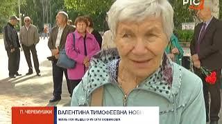 РТС-НОВОСТИ (19 августа 2019)
