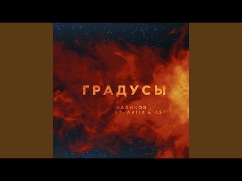 Gradusy (feat. Artik & Asti)