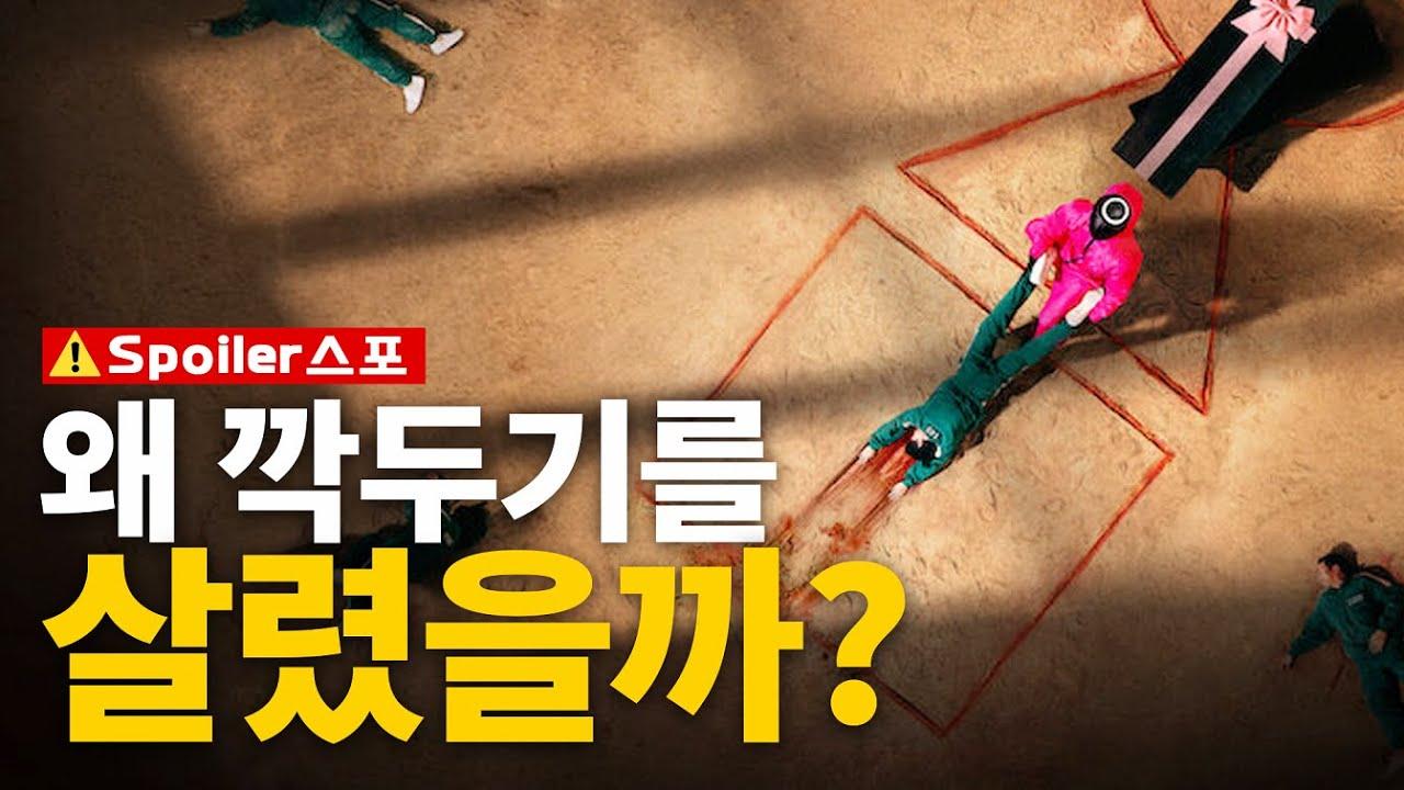 「오징어게임」 드라마 속 각종 상징과 결말 해석ㅣ결말해석 스포일러ㅣ오징어게임 리뷰 결말 분석ㅣ