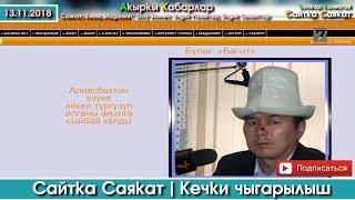 Сайтка Саякат-14.11.18   Кечки Саясий ушак-имиштер топтому   Саясатка Саякат