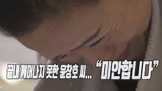 끝내 깨어나지 못한 윤창호 씨...