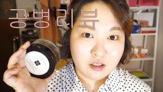 공병 리뷰 (기초부터 바디제품까지 촤라라~)/ Prod…