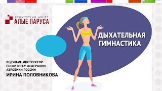 Дыхательная гимнастика вместе с Ириной Половниковй.