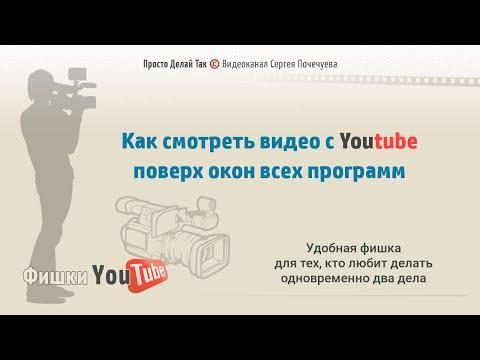 Просмотр видео Youtube поверх всех окон не закрывая других программ
