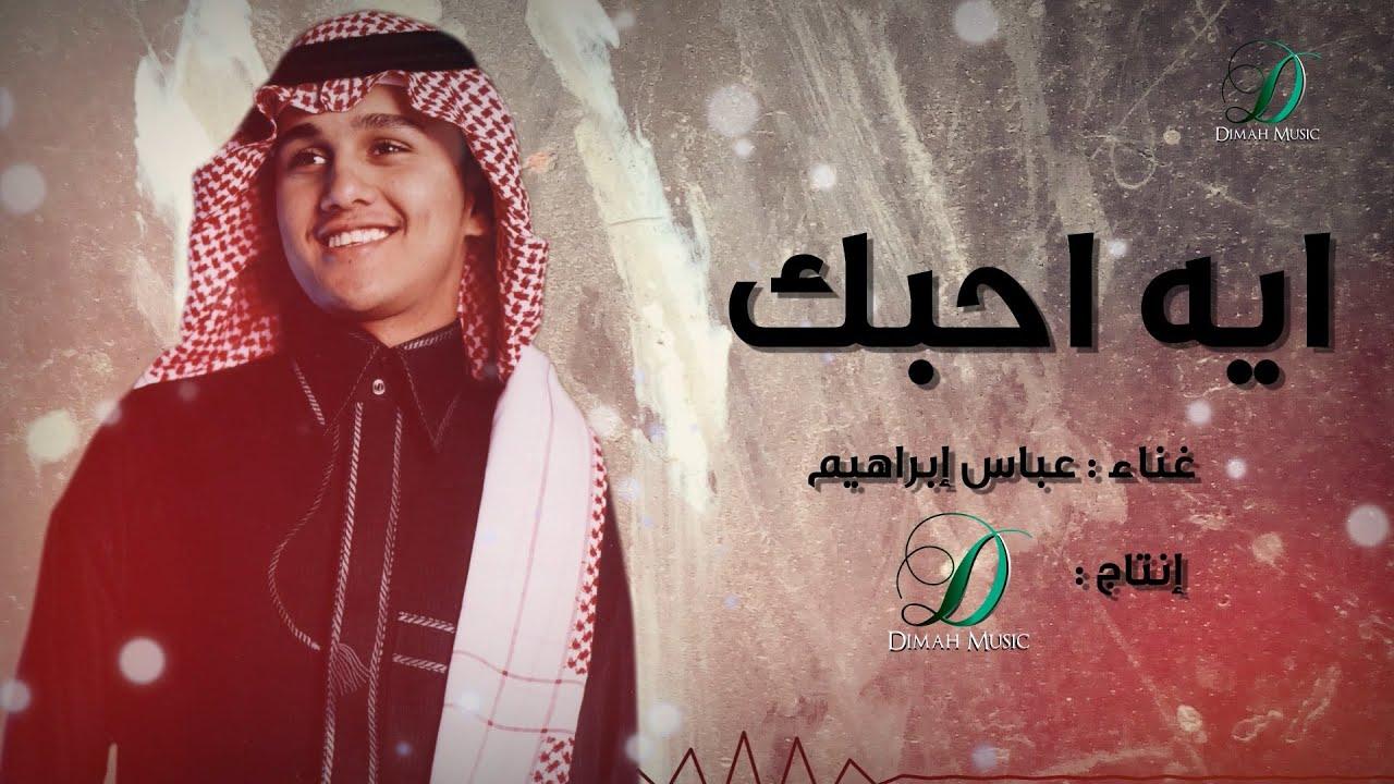 Abas Ibrahim Aih Ahebbek عباس إبراهيم إيه أحبك Youtube