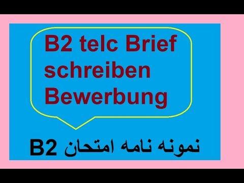 Almani Be Farsi B2 Telc Brief Bewerbung B2 نمونه نامه امتحان
