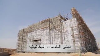 تطورات أعمال البناء بالموقع الجديد 23 مارس 2016