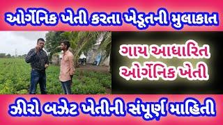 ઓર્ગેનિક ખેતી ની સંપૂર્ણ માહિતી પરેશ ગોસ્વામી = Organic Kheti Ni Mahiti Paresh Goswami Weather Tv