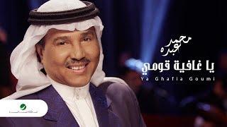 Mohammed Abdo ... Ya Ghafia Goumi - Lyrics |  محمد عبده ... يا غافية قومي - بالكلمات