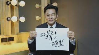 """조용필 Cho Yong Pil """"50 & 50인"""" _ 이서진 편"""