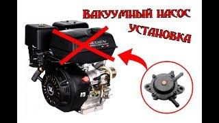 Установка вакуумного топливного насоса на двигатели Honda, Zongshen, Lifan и другие.