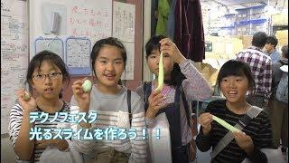 【光るスライムを作ろう!!】 第22回 テクノフェスタ 浜松 - 静岡大学