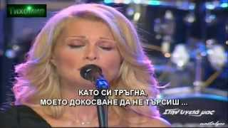 BG Превод Natasa Theodoridou - Mia kokkini grammi
