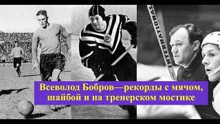 Невероятный Всеволод Бобров.Бобров единственный капитан сборной на Олимпиаде в футболе и хоккее.