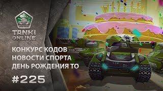 ТАНКИ ОНЛАЙН Видеоблог №225