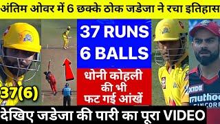 IPL 2021:CSK VS RCB 19TH IPL MATCH HIGHLIGHT,CHENNAI VS BANGALORE FULL HIGHLIGHT | JADEJA 5 SIXES