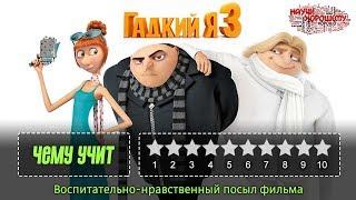 ОБЗОР МУЛЬТФИЛЬМА ГАДКИЙ Я 3: Чему учит мультфильм Гадкий я 3?