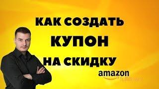 ИНСТРУКЦИЯ: Как создать купон на скидку в Амазоне! Создаём промо-коды со скидкой