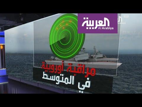 بهذه الآليات يراقب الاتحاد الأوروبي تدفق الأسلحة إلى ليبيا  - نشر قبل 5 ساعة