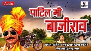 Patil Mi Bajirao Sajan Bendre New Marathi Lokgeet Sumeet Music