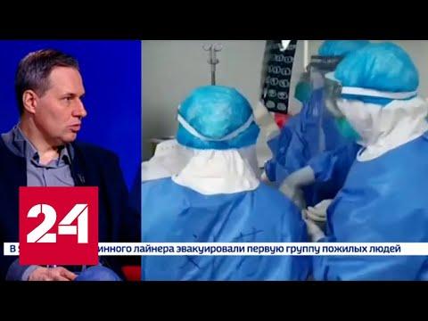 Эксперты о влиянии распространения коронавируса на экономику - Россия 24