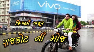 😎 રાજકોટ ની મોજ 😎 - Jigli Khajur new comedy video - gujarati comedy 2018 by Nitin Jani